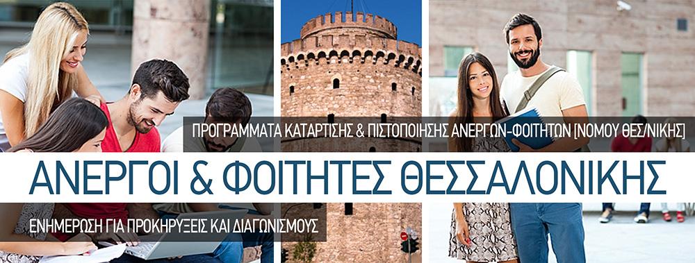 Άνεργοι & Φοιτητές Θεσσαλονίκης – Νέα Εργασία