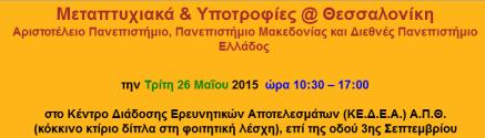 Mεταπτυχιακά & Υποτροφίες στη Θεσσαλονίκη