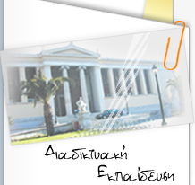 Δωρεάν διαδικτυακά μαθήματα από πανεπιστήμια του εξωτερικού  Διαβάστε περισσότερα: