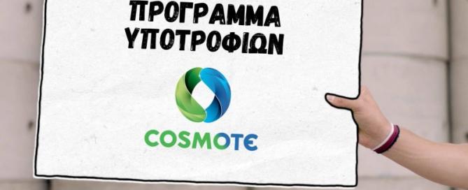 cosmote-ypotrofies-2016-3-800x533-800x533