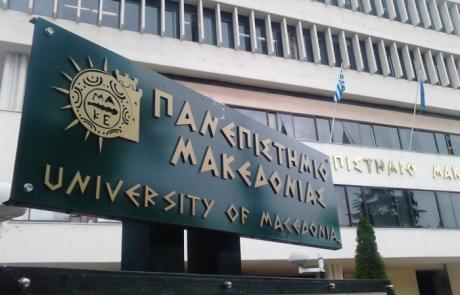 Μετατίθεται η εξεταστική στο Πανεπιστήμιο Μακεδονίας