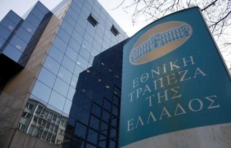 Πρόγραμμα πρακτικής άσκησης από την Εθνική Τράπεζα της Ελλάδος