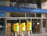 ΤΑΧΥΔΡΟΜΕΙΟ 00333