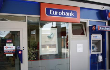Πρακτική άσκηση στην Τράπεζα Eurobank