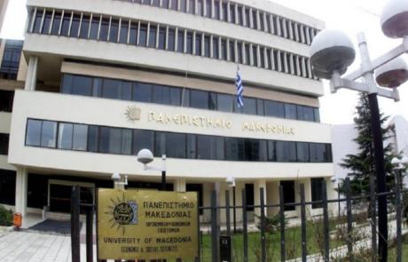Ημέρες Καριέρας 2019 στο Πανεπιστήμιο Μακεδονίας