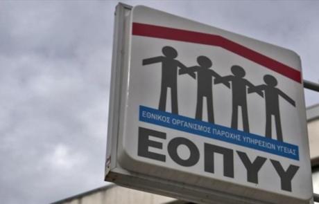 ΕΟΠΥΥ: Νέες προσλήψεις για συμβάσεις ενός χρόνου