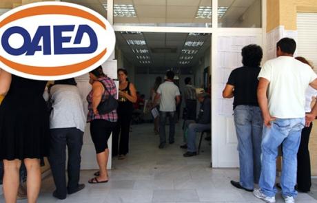 Δύο νέα προγράμματα του ΟΑΕΔ για 23.000 ανέργους μέσα στο Μάιο