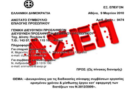 ΑΣΕΠ 7Κ/2020: Αναμένεται νέα προκήρυξη για μόνιμες θέσεις