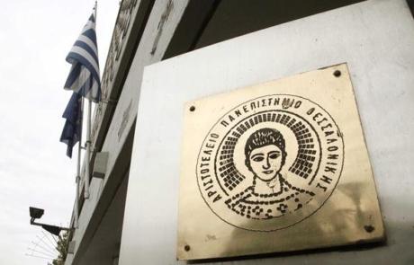 Δωρεάν μεταπτυχιακό στο Αριστοτέλειο Πανεπιστήμιο Θεσσαλονίκης