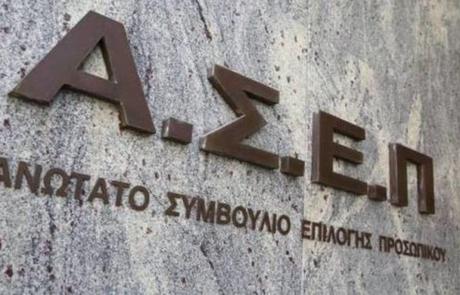 ΑΣΕΠ: Ξεκινάει η αποστολή δικαιολογητικών για την προκήρυξη 1Κ/2020