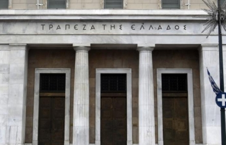 Νέες μόνιμες προσλήψεις στην Τράπεζα Ελλάδος