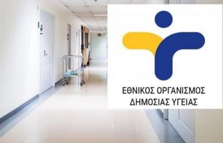 700 προσλήψεις στον Εθνικό Οργανισμό Δημόσιας Υγείας