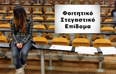 Βγήκε η απόφαση για το Φοιτητικό Επίδομα ύψους 500€ κάθε μήνα